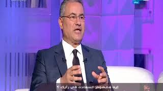 وبكرة أحلى | دكتور عبد الناصر عمر يفسر المعنى الحقيقي للسعادة