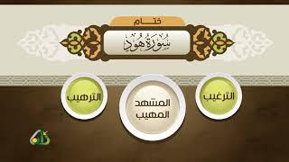 """في رحاب القرآن """"سورة هود"""""""