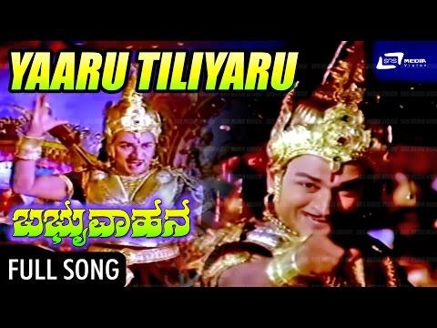 Xxx Mp4 Yaru Tiliyaru Song From Babruvahana – ಬಬ್ರುವಾಹನ Kannada Feat Dr Rajkumar B Sarojadevi 3gp Sex