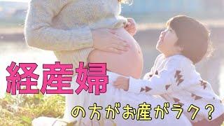 2人目以降の出産‼初産婦に比べて経産婦の方がラクって本当?