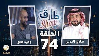 برنامج طارق شو الحلقة 74 - ضيف الحلقة وحيد صالح