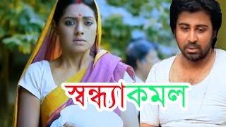 Bangla Natok 2016 Sandhyakomol  সন্ধ্যাকমল  ft afran Nisho & Tisha