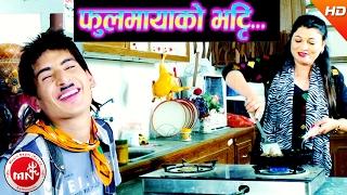 New Nepali Lok Dohori | Phulmaya Ko Bhatti - Ramchandra Acharya & Sushma Bohora | Ft.Nanda Bashyal