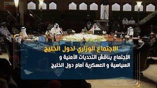 آليات تنفيذ مخرجات الاجتماع الوزاري لدول الخليج