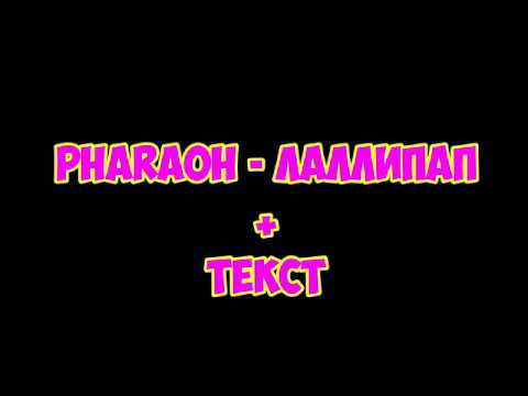 Xxx Mp4 PHARAOH ЛАЛЛИПАП ТЕКСТ 3gp Sex