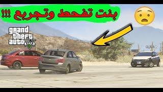 قراند 5   سواقة البنات مشكله والله شوف وش سوت بالسيارة gta v
