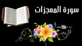 سورة من القرآن لا تقرأ عند أمر صعب أو عسير الا يسره الله مكررة 3 مرات
