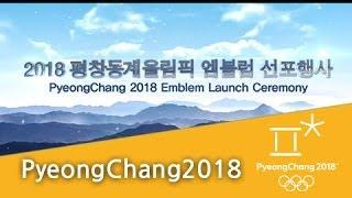 (KOR) PyeongChang 2018 Emblem Launch Ceremony(Opening) 2018평창동계올림픽 엠블럼 선포행사 오프닝 영상