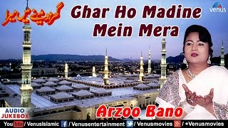 Ghar Ho Madine Mein Mera  - Arzoo Bano | Best Muslim Devotional Songs | AUDIO JUKEBOX