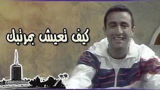 التمثيلية التليفزيونية ״كيف تعيش بمرتبك״ ׀ عزة بهاء – أحمد السقا