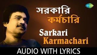 Sarkari Karmachari with lyrics | Nachiketa Chakraborty | Best Of Nachiketa | HD Song