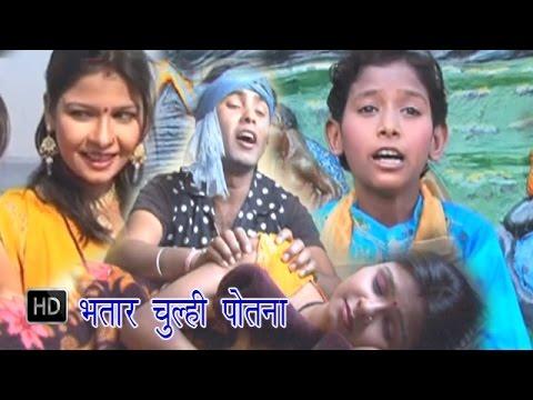 Xxx Mp4 Bhatar Chulhi Potna भतार चुल्ही पोतना Sani Kumar Saniya Bhojpuri Hot Song 3gp Sex