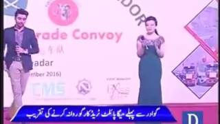 Pakistan China Friendship Song at the Opening of Gawadar Project
