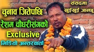 चुनाव जितेपछि रेशम चौधरीसंगको Exclusive अन्तरवार्ता- सरकारलाई  दिए यस्तो चुनौती- Resham Chaudhari