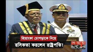 প্রিয়াংকা চোপড়াকে নিয়ে রসিকতা করলেন রাষ্ট্রপতি! | BD President | Priyanka Chopra | Somoy TV