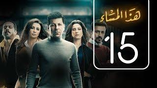 مسلسل هذا المساء | الحلقة الخامسة عشر | Haza AL Masaa .. Episode No. 15