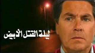 التمثيلية التليفزيونية: ليلة القتل الأبيض