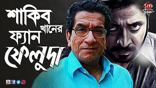 Sakib khaner fan feluda | SHAKIB KHAN | SUBHASHREE | SABYASACHI CHATTERJEE