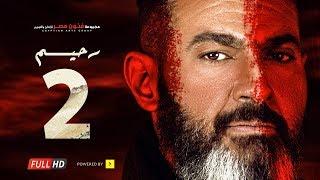مسلسل رحيم الحلقة 2 الثانية  - بطولة ياسر جلال ونور | Rahim series - Episode 02