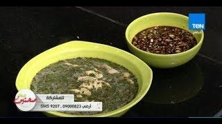"""صحتين - طريقة عمل """"ملوخية لبنانية"""" مع خبيرة التغذية كريس نصراني"""