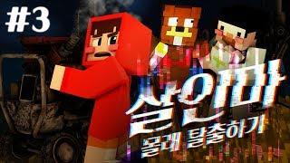 얄미움의 끝판왕! 삼식이 살인마를 한다면?! 마인크래프트 '살인마 몰래 탈출하기' 3편 (크루데이 서넹편) // Minecraft - 양띵(YD)