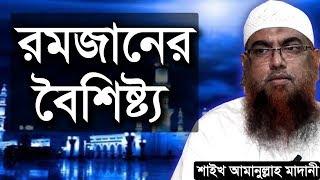 Bangla Waj Ramzanul Mubaraker Boishisto by  Shaikh Amanullah bin Ismail al Madani - New Bangla Waz