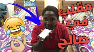 مقلب في صالح خالد(لايفوتكم)!!.
