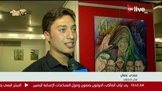 فنانون يشاركون بلوحات فنية لإهدائها للقوات المسلحة وأهالي الشهداء