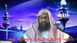 সূরা গাশিয়ার তাফসীর দ্বিতীয় খন্ড Top islamic Bangla