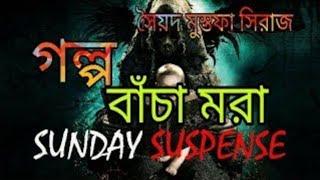 বাঁচা মরা   Bacha Mora   by Syed Mustafa Siraj   sunday suspense story Bangla   Bengali Horror Story