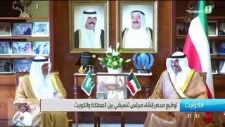 توقيع محضر إنشاء مجلس تنسيقي بين المملكة والكويت.