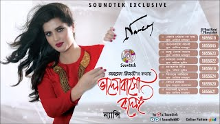 Nancy Bangla song collection | Full Audio Album 2017 | Soundtek