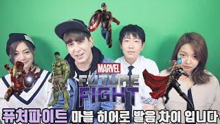 데이브 [영어/한국/일본/중국 퓨쳐 파이트 히어로 발음 차이] Eng/Korean/Japanese/Chinese Marvel Hero Pronuncation Differences