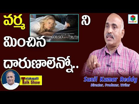 Xxx Mp4 Sunil Kumar Reddy About Ram Gopal Varma GST Movie Telugu Producer Director Telakapalli Talkshow 3gp Sex