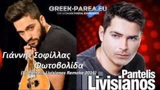 Greek Songs Mix 2016 Vol. 04