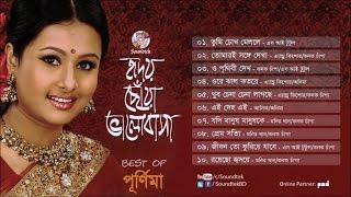 Various Artists - Hridoy Chowa Valobasha