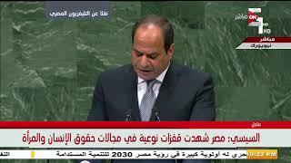 الرئيس السيسي: نؤمن بأن الأمم المتحدة قادرة على استعادة المبادئ السامية التي تأسس عليها ميثاقها