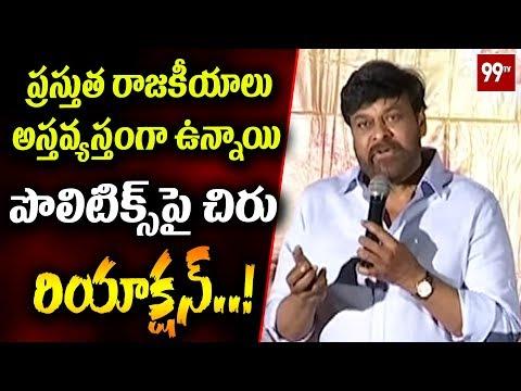 Xxx Mp4 Megastar Chiranjeevi Speech At Marketlo Prajaswamyam Audio Launch R Narayana Murthy 99 TV Telugu 3gp Sex