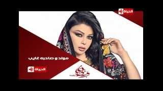 برومو (2) مسلسل مولد وصاحبه غايب - رمضان 2015 | Official Trailer