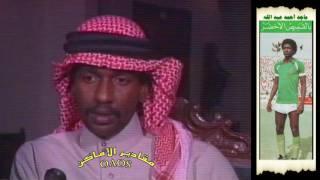 لقاء قديم مع أسطورة الكرة السعودية : ماجد أحمد عبد الله
