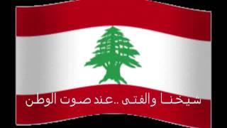 النشيد الوطني اللبناني مع الكلمات - uploaded by سانت باتريشيا