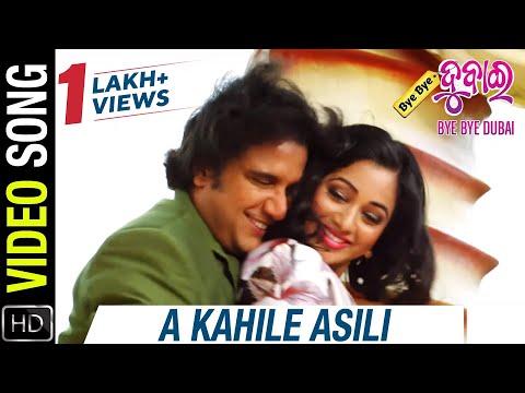 A kahile Asili   Song  Bye Bye Dubai Odia Movie  Sabyasachi Mishra  Archita  Buddhaditya