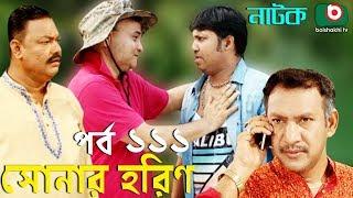 Bangla Comedy Natok | Sonar Horin | Ep - 111 | Shamol Mawla, Prosun Azad | বাংলা কমেডি নাটক