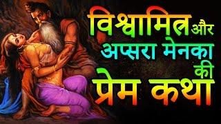 Vishwamitra Story विश्वामित्र और अप्सरा मेनका की प्रेम कथा | Indian Rituals भारतीय मान्यताएं