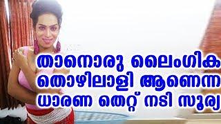 താൻ ലൈംഗിക തൊഴിലാളി അല്ലെന്ന് നടി സൂര്യ| actress soorya said she is not a prostitute
