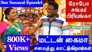 Sakthi Masala Sema Taste Ep1 Star Samayal Robo Shankar Family Cooking Mutton Kaima