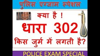 what is act IPC 302 PUNISHMENT IN HINDI धारा 302 !!!