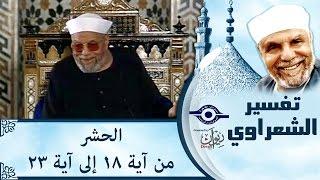 الشيخ الشعراوي | تفسير سورة الحشر، (آية ١٨-٢٣)