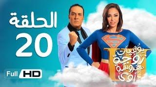 يوميات زوجة مفروسة أوي الجزء 3 HD - الحلقة (20) العشرون - بطولة داليا البحيرى / خالد سرحان