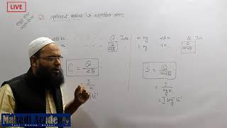 তাপধারণ ক্ষমতা ও আপেক্ষিক তাপ|Thermal Capacity And Specific Heat| Mahadi Academy Live